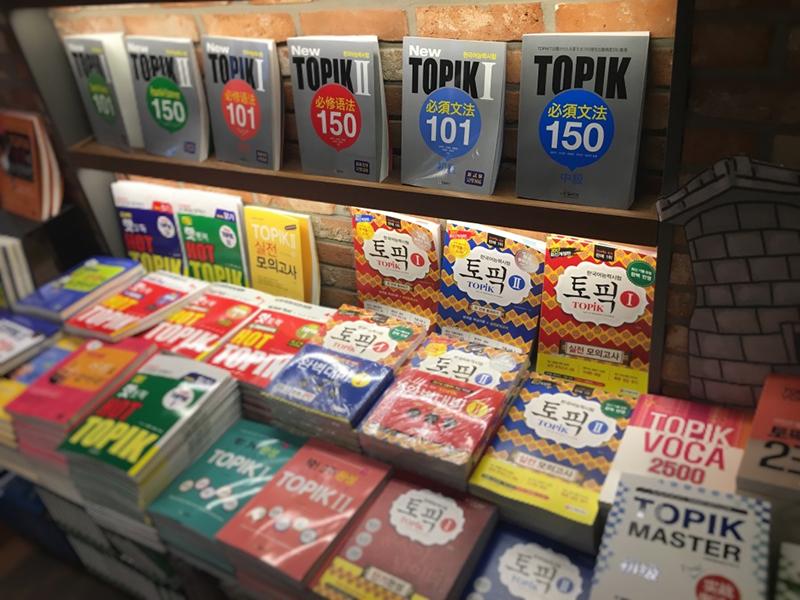 TOPIK(韓国語能力試験)関連の本