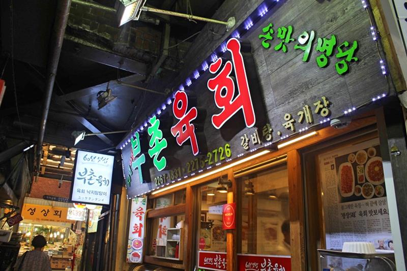 「プチョンユッケ」というユッケ専門店
