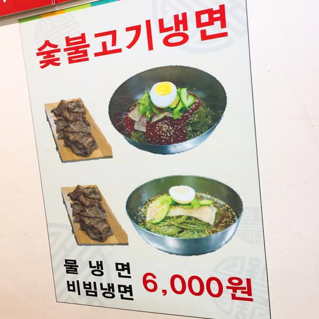冷麺は炭火焼肉とのセット