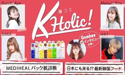 KHolic!