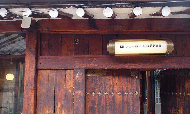 韓屋カフェ『SEOUL COFFEE』