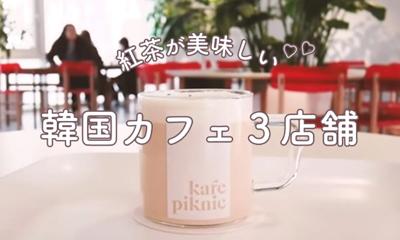 紅茶が美味しい♡ 韓国ソウルのカフェ3店