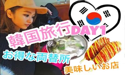 【韓国旅行】1日目/お得な両替所&美味しいグルメ