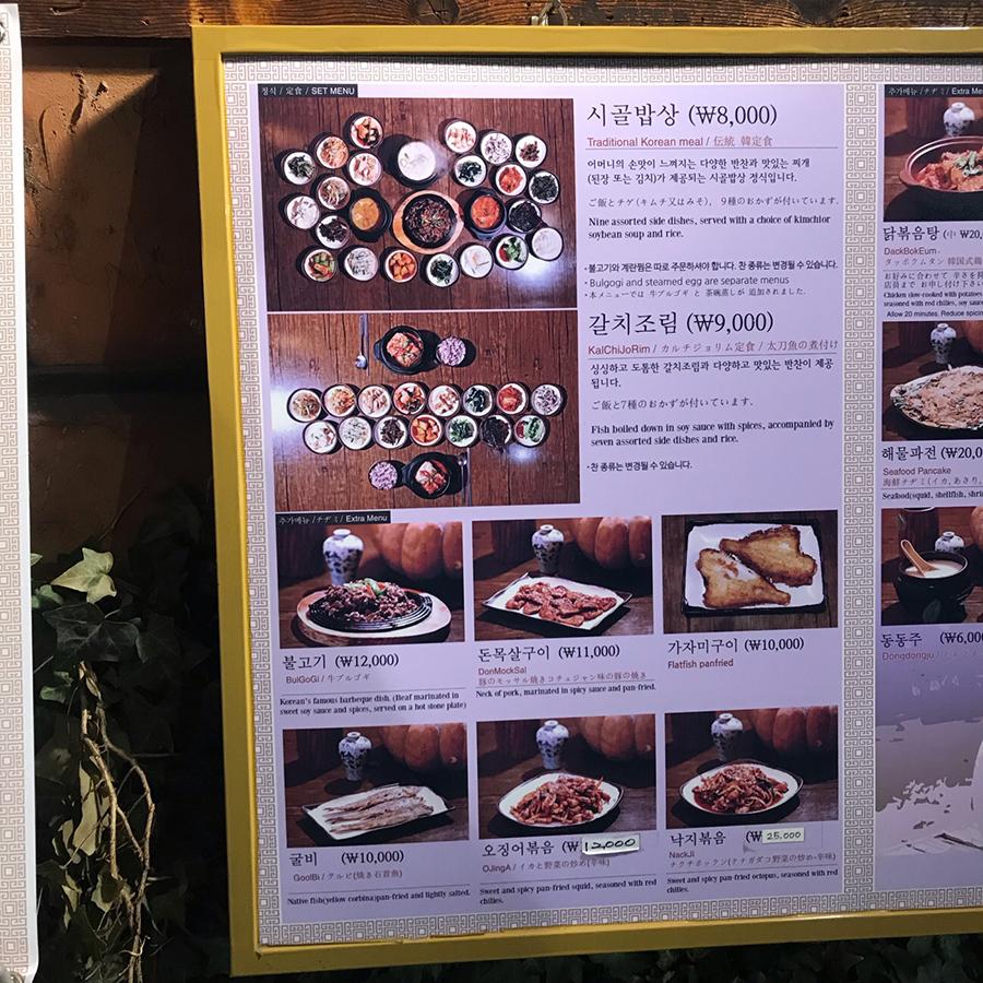 시골밥상/シゴルパッサン