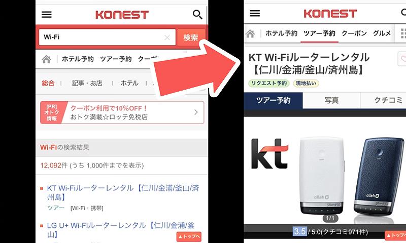 Wi-Fi&空港からソウル駅の行き方♡