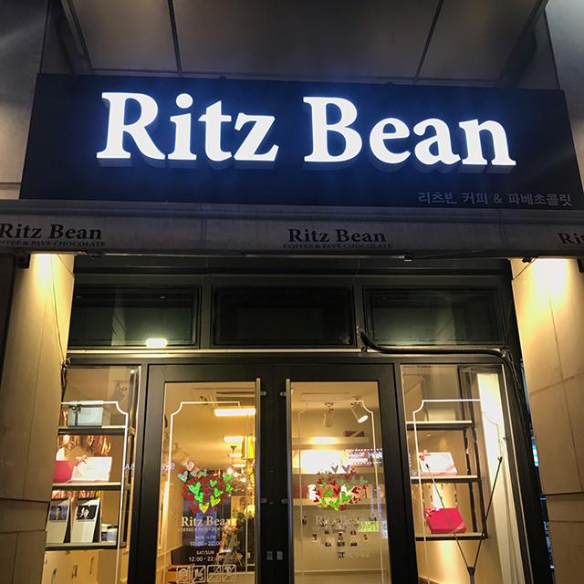 Ritz Bean