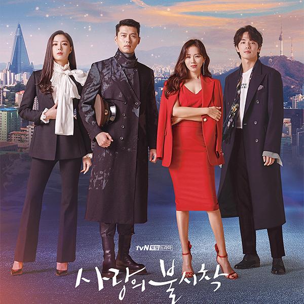 韓国ドラマ「愛の不時着」について熱く語って良いですか?※ちょっとネタバレ