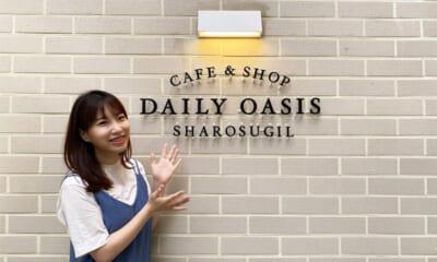 シャロスキルの大人気カフェ『Daily Oasis』