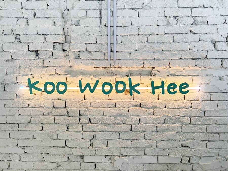 koowookheecafe/구욱희씨