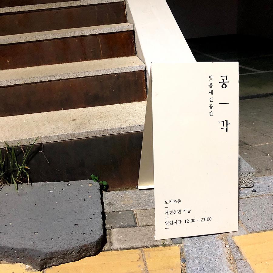 공각(コンガク)