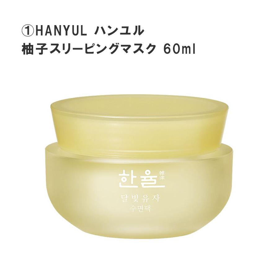 HANYUL ハンユル 柚子スリーピングマスク