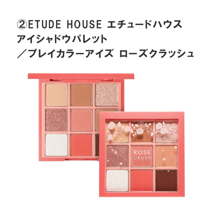 ETUDE HOUSE エチュードハウス アイシャドウパレット/プレイカラーアイズ ローズクラッシュ