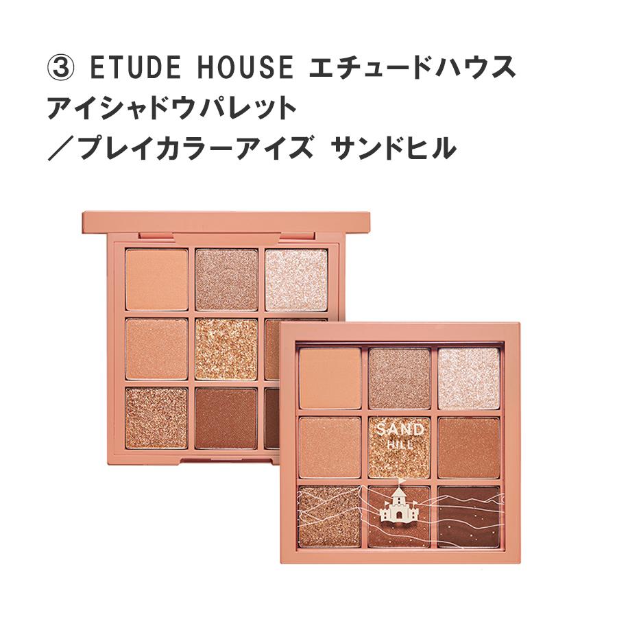 ETUDE HOUSE エチュードハウス アイシャドウパレット/プレイカラーアイズ サンドヒル