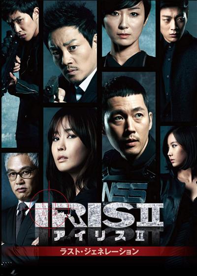 IRIS2-アイリス2-:ラストジェネレーション