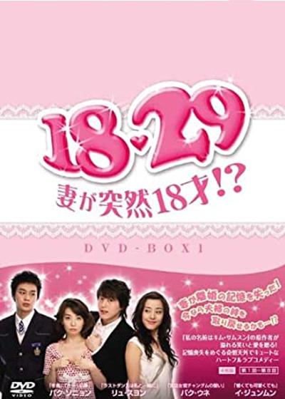 18・29 ~妻が突然 18歳!?