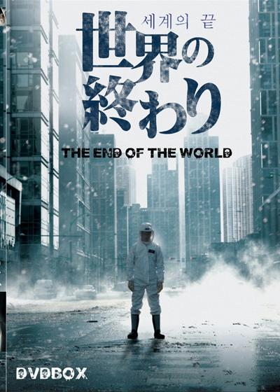世界の終わり