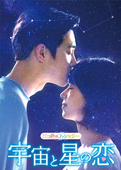 三つ色(みついろ)のファンタジー 宇宙と星の恋