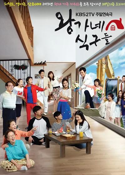 王(ワン)家の家族たち